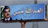 Lebanon Receives Hariri Indictment