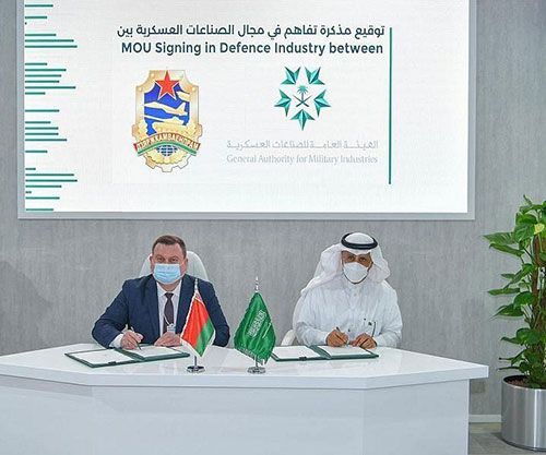 GAMI, State Authority for Military Industry of Belarus Sign MoU
